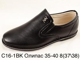 Олипас Туфли C16-1BK 35-40
