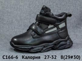 Калория Ботинки зимние C166-6 27-32