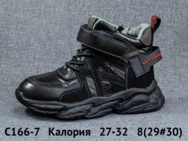 Калория Ботинки зимние C166-7 27-32