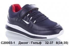 Джонг - Гольф Кроссовки летние C20003-1 32-37