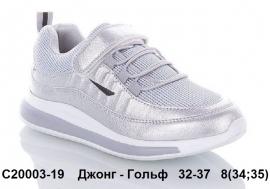 Джонг - Гольф Кроссовки летние C20003-19 32-37