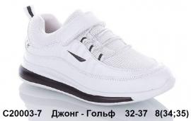 Джонг - Гольф Кроссовки летние C20003-7 32-37