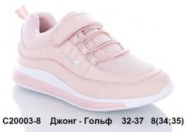 Джонг - Гольф Кроссовки летние C20003-8 32-37