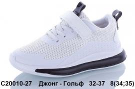 Джонг - Гольф Кроссовки закрытые C20010-27 32-37