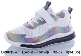 Джонг - Гольф Кроссовки закрытые C20010-7 32-37