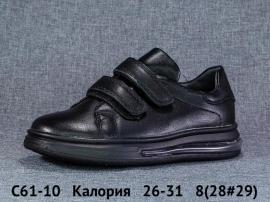 Калория Туфли C61-10 26-31