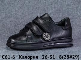 Калория Туфли C61-6 26-31