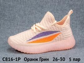 Оранж Грин Изи Буст - Носки Кроссовки C816-1P 25-30