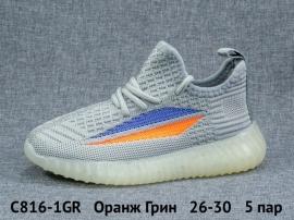 Оранж Грин Изи Буст - Носки Кроссовки C816-1GR 25-30