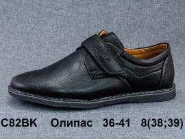 Олипас Туфли C82BK 36-41