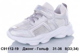 Джонг - Гольф Кроссовки летние C91112-19 31-36