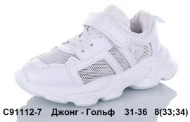 Джонг - Гольф Кроссовки летние C91112-7 31-36