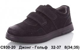 Джонг - Гольф Туфли спортивные C930-20 32-37