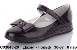 Джонг - Гольф Туфли C93043-20 30-37