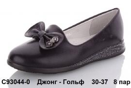 Джонг - Гольф Туфли C93044-0 30-37