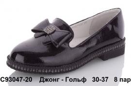 Джонг - Гольф Туфли C93047-20 30-37