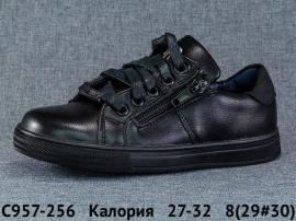 Калория Туфли C957-256 27-32
