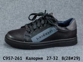 Калория Туфли C957-261 27-32