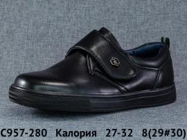 Калория Туфли C957-280 27-32