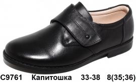 Капитошка Туфли C9761 33-38