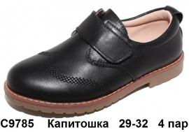 Капитошка Туфли C9785 29-32