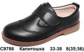 Капитошка Туфли C9786 33-38