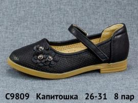 Капитошка Туфли летние C9809 26-31