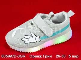 Оранж Грин. LED кроссовки летние D-3GR 26-30