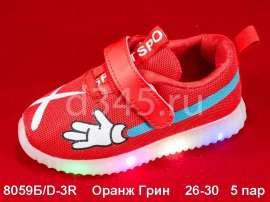 Оранж Грин. LED кроссовки летние D-3R 26-30