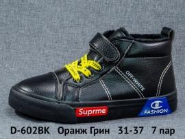 Оранж Грин Ботинки демисезонные D-602BK 31-37