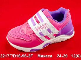 Микаса. Кроссовки для детей D16-96-2F 24-29
