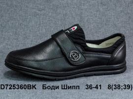 Боди Шипп Туфли D725360BK 36-41