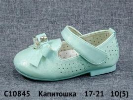 Капитошка Туфли C10845 17-21