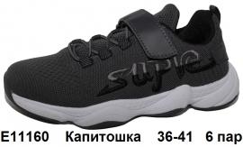 Капитошка Кроссовки закрытые E11160 36-41