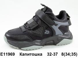 Капитошка Кроссовки закрытые E11969 32-37