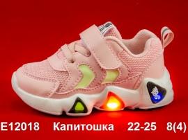 Капитошка Кроссовки LED E12018 22-25