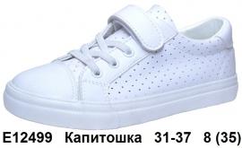 Капитошка Слипоны E12499 31-37