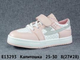 Капитошка Кеды E13293 25-30