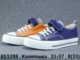 Капитошка Кеды E13298 31-37