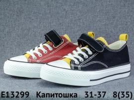 Капитошка Кеды E13299 31-37