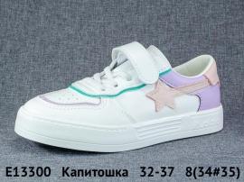 Капитошка Кеды E13300 32-37