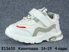 Капитошка Кроссовки закрытые E13650 16-19