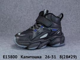 Капитошка Ботинки демисезонные E13800 26-31