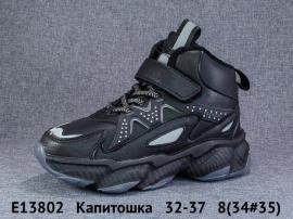 Капитошка Ботинки демисезонные E13802 32-37