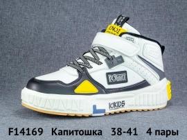 Капитошка Ботинки демисезонные F14169 38-41