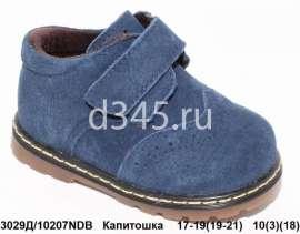 Капитошка. Д/С ботинки 10207NDB 17-19(19-21)