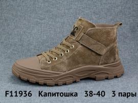 Капитошка Ботинки демисезонные F11936 38-40