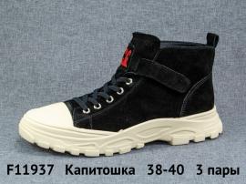 Капитошка Ботинки демисезонные F11937 38-40