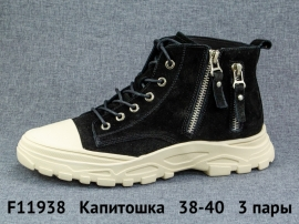 Капитошка Ботинки демисезонные F11938 38-40
