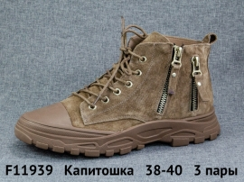 Капитошка Ботинки демисезонные F11939 38-40